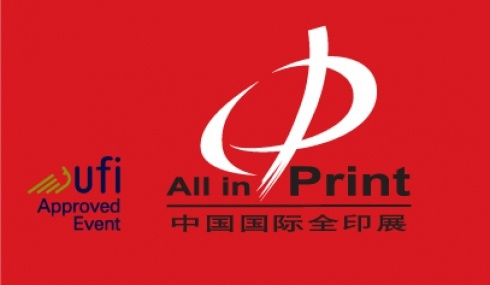 DGM全自动糊盒机参展第五届中国国际全印展 (All in Print China),诚邀您的光临!